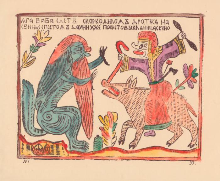«Баба Яга едет с крокодилом драться…». Лубок