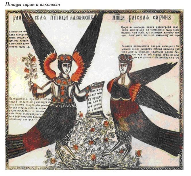 Птицы Алконост и Сирин. Лубокм