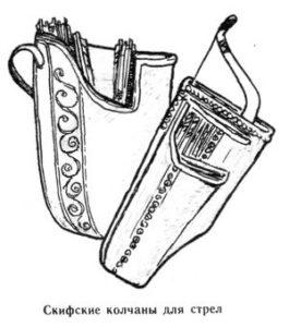 Скифские колчаны для стрел